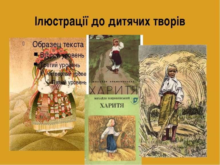 Ілюстрації до дитячих творів