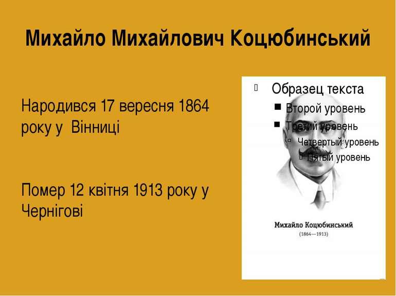 Михайло Михайлович Коцюбинський Народився 17 вересня 1864 року у Вінниці Поме...