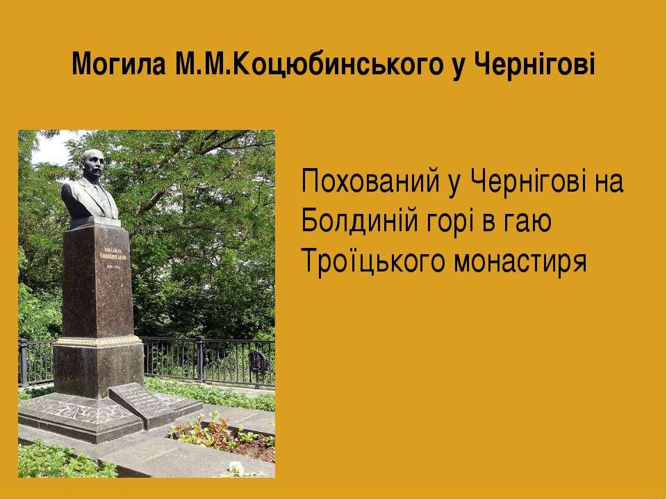Могила М.М.Коцюбинського у Чернігові Похований у Чернігові на Болдиній горі в...
