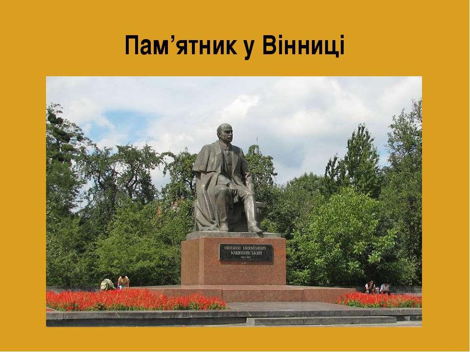 Пам'ятник у Вінниці