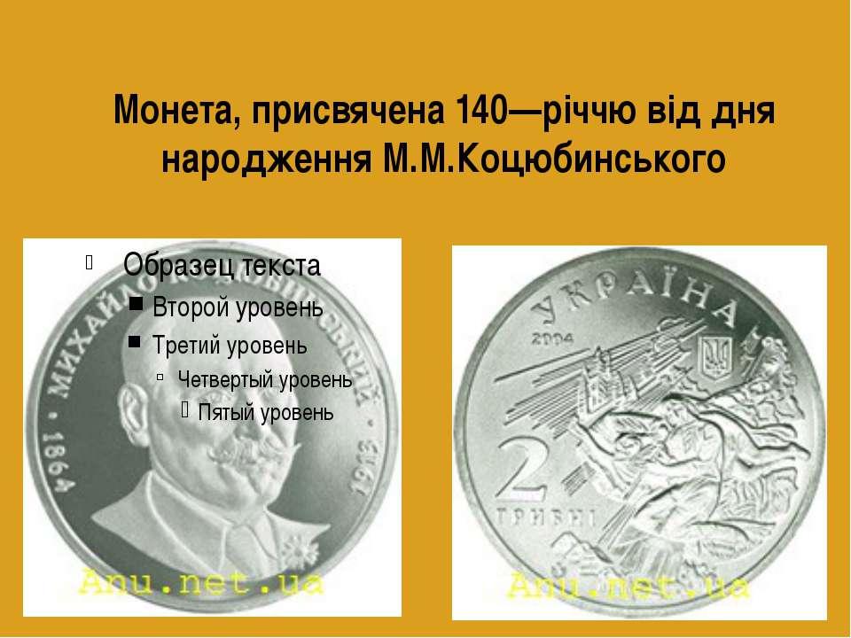 Монета, присвячена 140—річчю від дня народження М.М.Коцюбинського