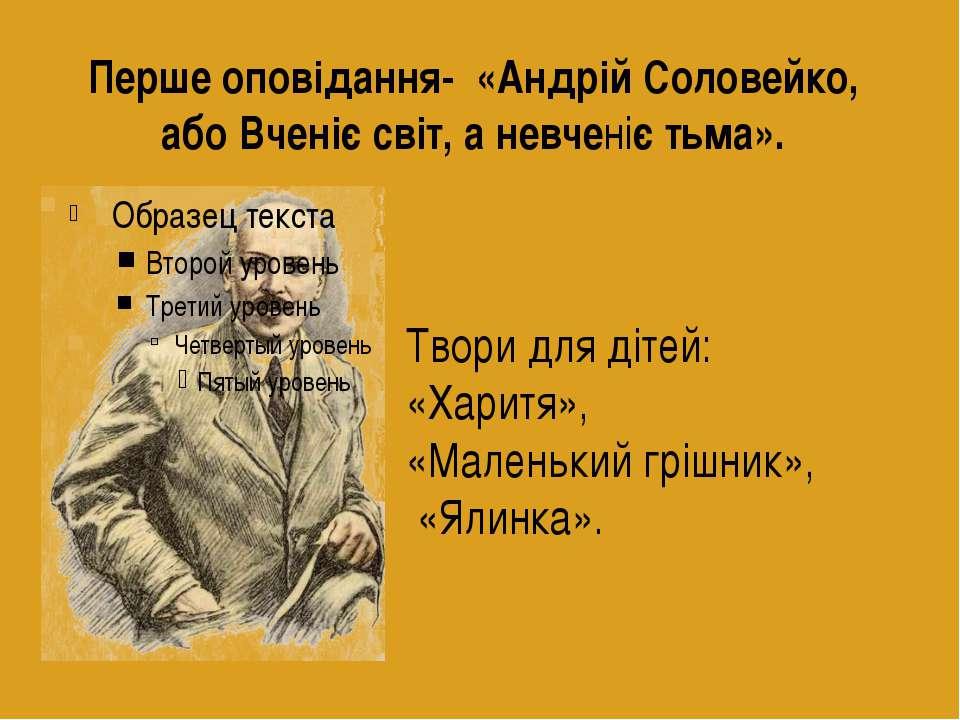 Перше оповідання- «Андрій Соловейко, або Вченіє світ, а невченіє тьма». Твори...