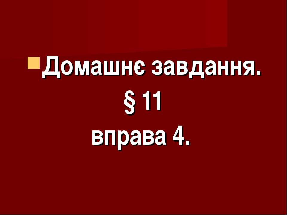 Домашнє завдання. § 11 вправа 4.