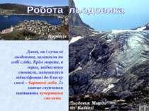 Льодовик Мирди на Кавказі Норвегія Давні, як і сучасні льодовики, залишили по...
