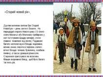 Другим великим святом був Старий Новий рік – день святого Василя. На передод...