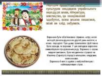 Народна кухня – це така ж культурна спадщина українського народу,як мова, літ...