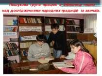 Пошукова група працює в бібліотеці ліцею над дослідженнями народних традицій ...