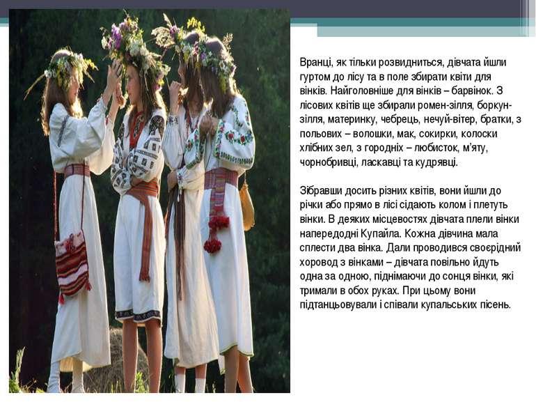 Вранці, як тільки розвидниться, дівчата йшли гуртом до лісу та в поле збирати...