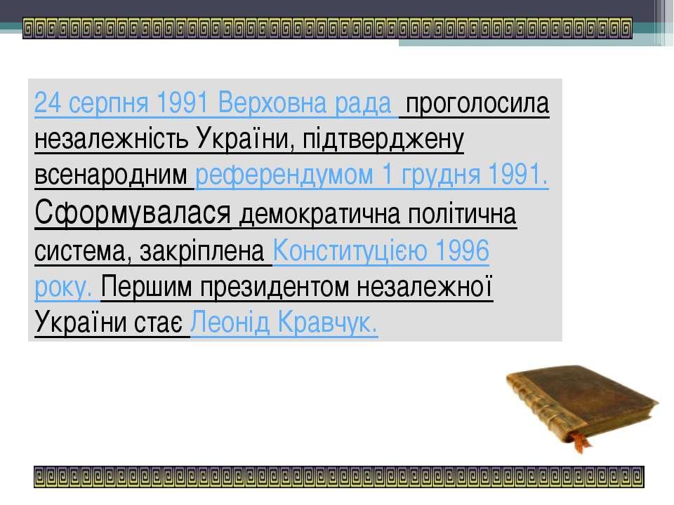 24 серпня 1991 Верховна рада проголосила незалежність України, підтверджену в...