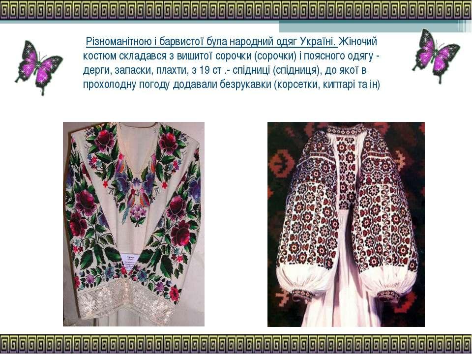 Різноманітною і барвистої була народний одяг Україні. Жіночий костюм складавс...