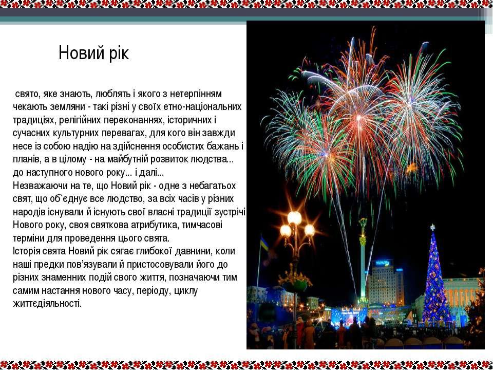 Новий рік свято, яке знають, люблять і якого з нетерпінням чекають земляни - ...