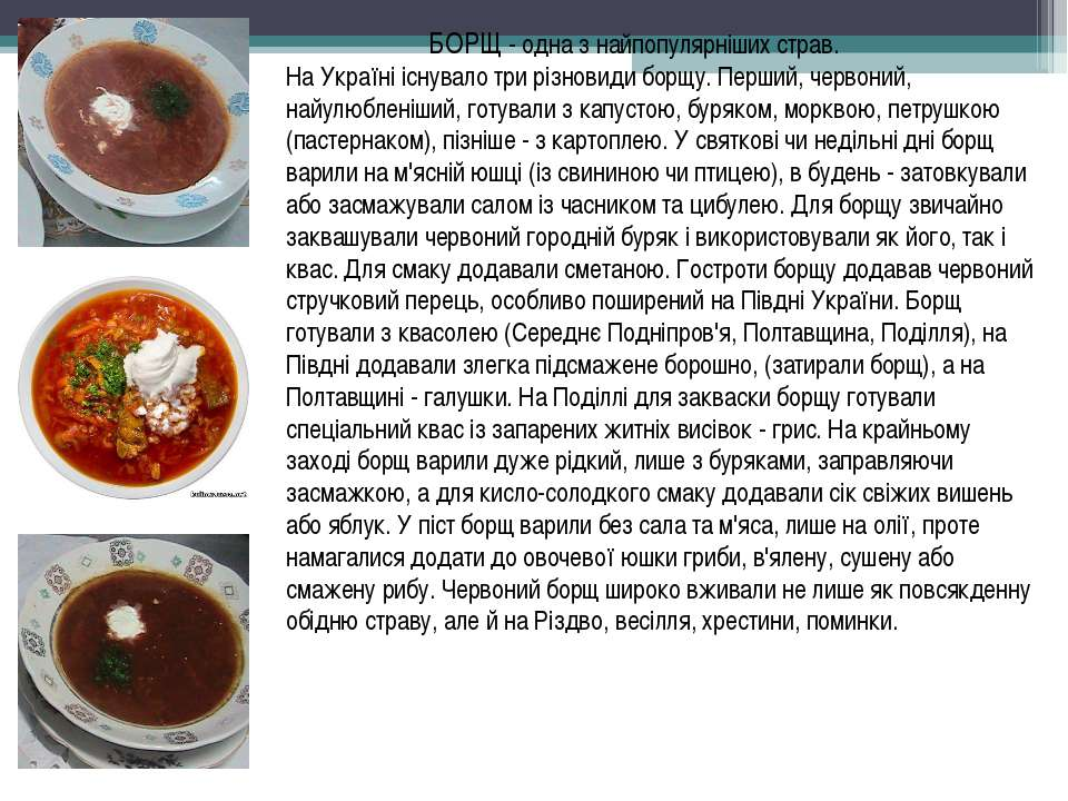 БОРЩ - одна з найпопулярніших страв. На Україні існувало три різновиди борщу....