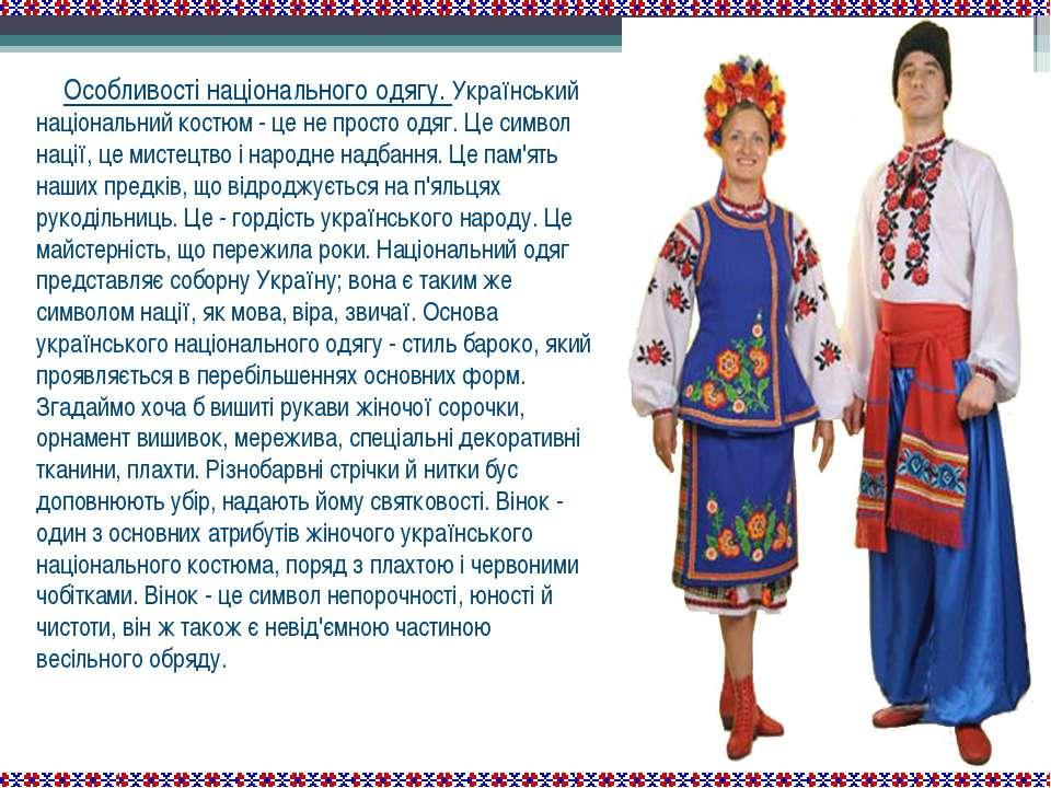 Особливості національного одягу. Український національний костюм - це не прос...