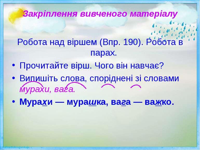 Закріплення вивченого матеріалу Робота над віршем (Впр. 190). Робота в парах....