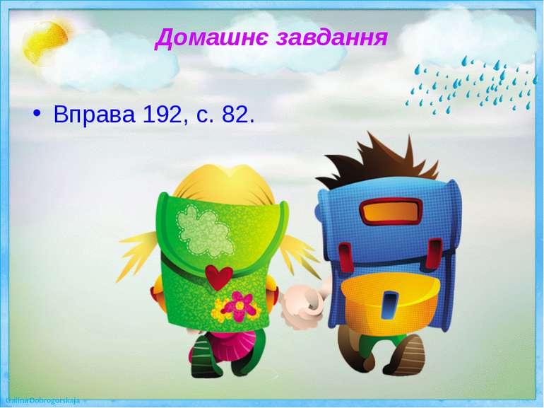 Домашнє завдання Вправа 192, с. 82.