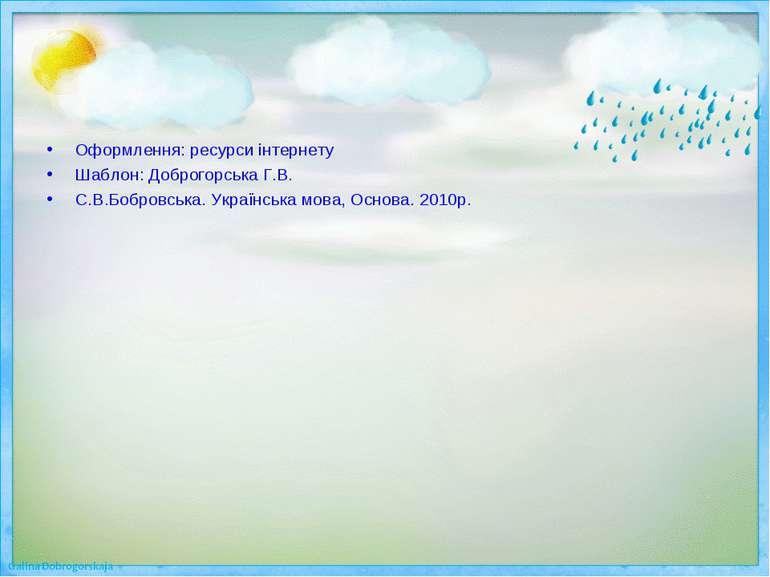 Оформлення: ресурси інтернету Шаблон: Доброгорська Г.В. С.В.Бобровська. Украї...