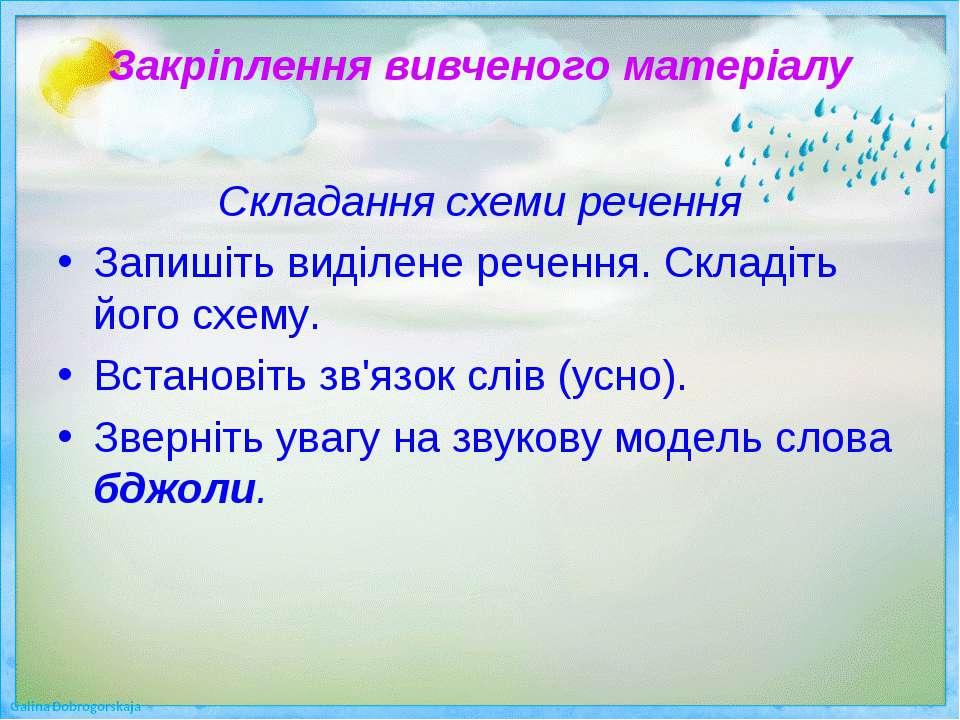 Закріплення вивченого матеріалу Складання схеми речення Запишіть виділене реч...