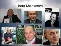 Іван Малкович