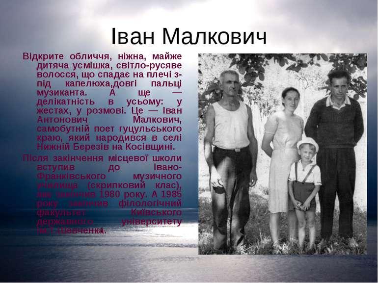 Іван Малкович Відкрите обличчя, ніжна, майже дитяча усмішка, світло-русяве во...