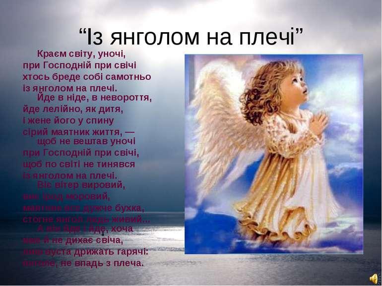 """""""Із янголом на плечі"""" Краєм світу, уночі, при Господній при свічі хтось бреде..."""