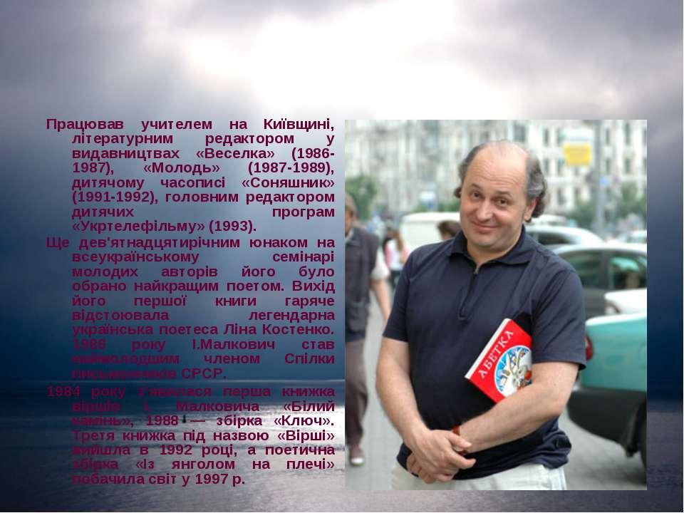 Працював учителем на Київщині, літературним редактором у видавництвах «Веселк...