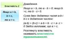 Властивість 5 Доведення. Покажемо, що ас — bс < 0. ас - bс = с(а – b); с < 0,...