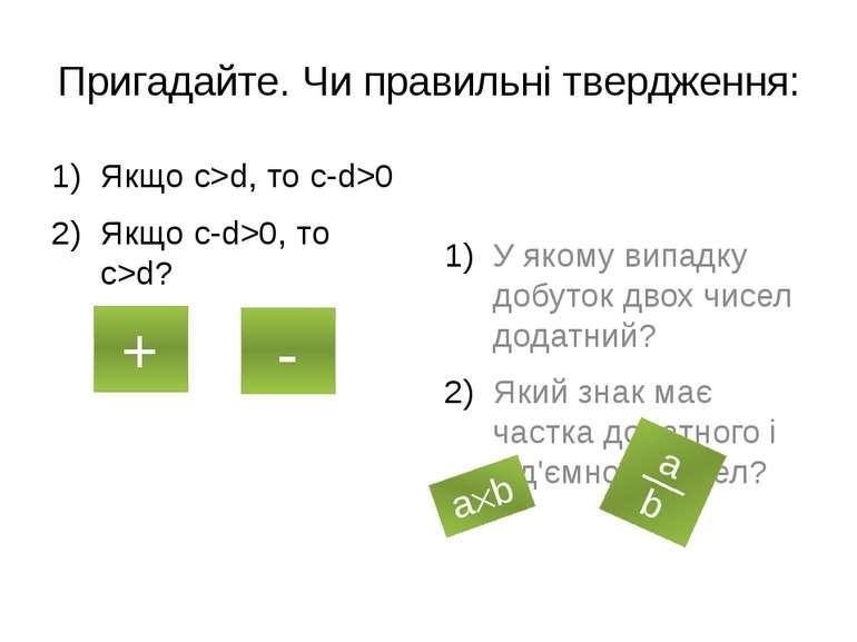 Властивість 3 Доведення. Для доведення утворимо різницю чисел а + с та b + с ...