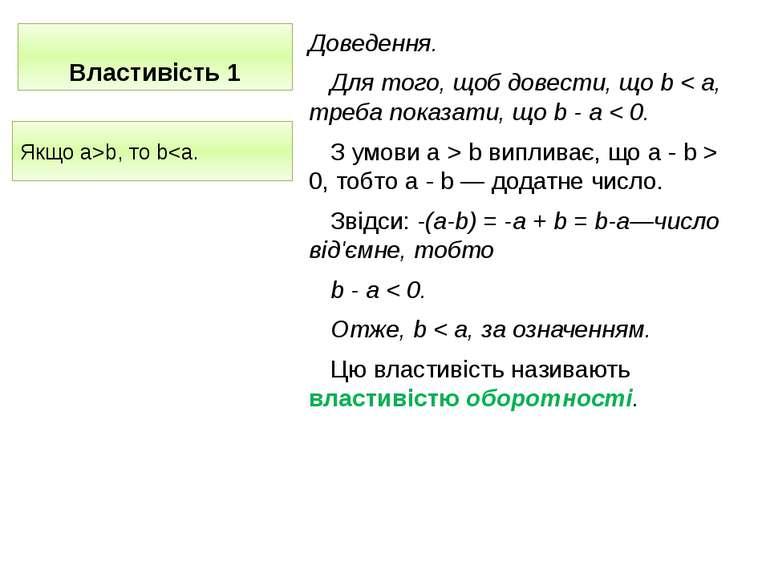 Властивість 4 Доведення. Для доведення досить показати, що ас - bс > 0. ac-bc...
