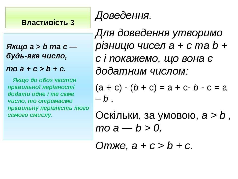 Властивість 6 Доведення. Оскільки а > 0, b > 0, то ab > 0 і обернене число >0...