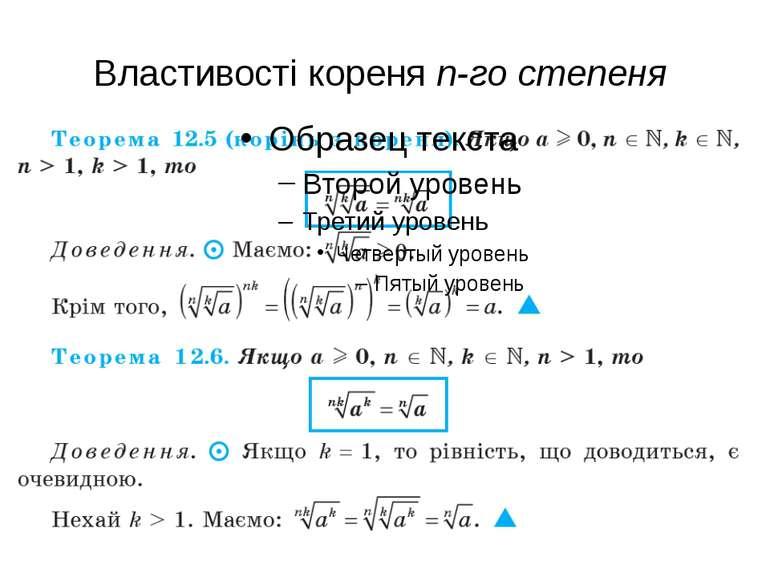 Властивості кореня n-го степеня