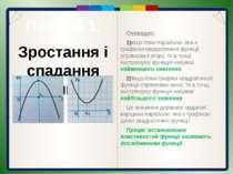 Приклади дослідження функцій Розв'язання. Позначимо одну зі сторін шуканого п...