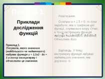 Первинне закріплення вивченого матеріалу №207 За графіками функцій, зображени...