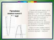 Пункт 4.1. Зростання і спадання функції За графіком функції можна встановити ...