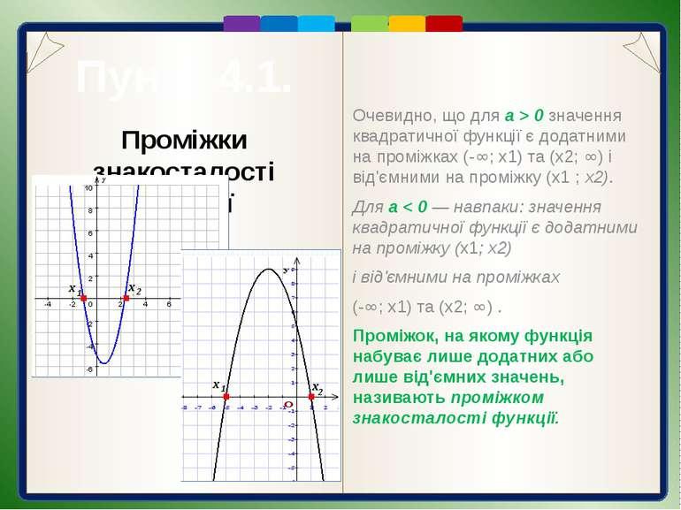 Пункт 4.1. Зростання і спадання функції Якщо графік квадратичної функції має ...
