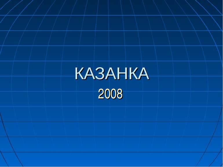 КАЗАНКА 2008