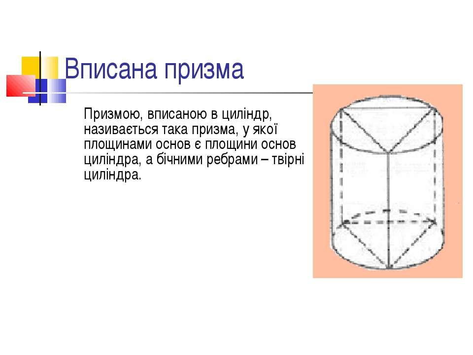 Вписана призма Призмою, вписаною в циліндр, називається така призма, у якої п...