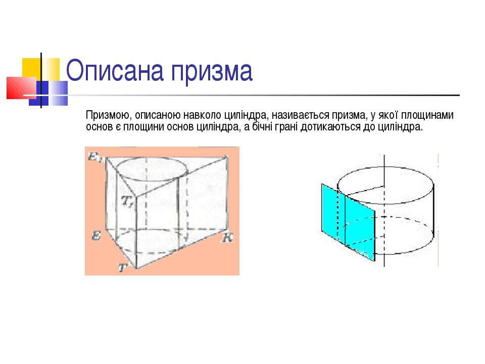Описана призма Призмою, описаною навколо циліндра, називається призма, у якої...