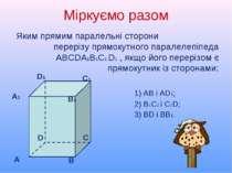 Міркуємо разом Яким прямим паралельні сторони перерізу прямокутного паралелеп...
