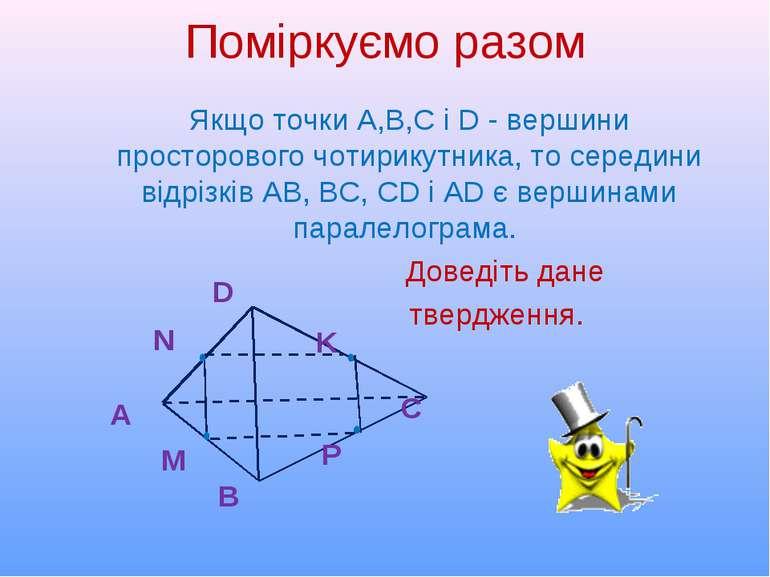 Поміркуємо разом Якщо точки А,В,С і D - вершини просторового чотирикутника, т...
