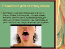 Показання для застосування. Диспепсія, харчові інтоксикації, отруєння алкало...