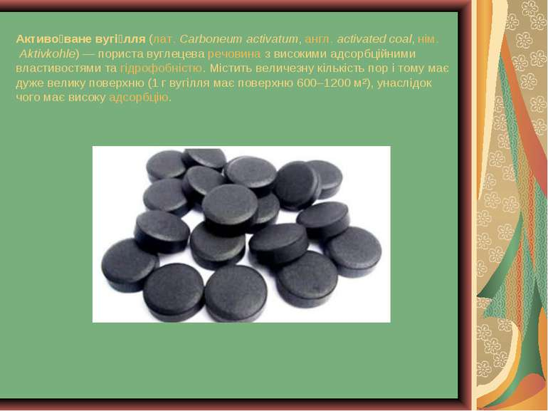 Активо ване вугі лля(лат.Carboneum activatum,англ.activated coal,нім.Ak...