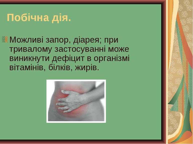 Побічна дія. Можливі запор, діарея; при тривалому застосуванні може виникнути...