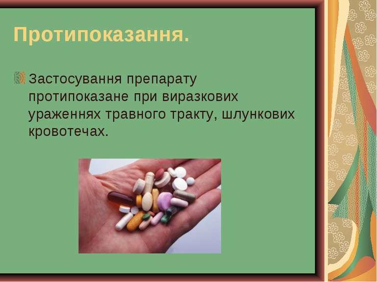Протипоказання. Застосування препарату протипоказане при виразкових ураженнях...