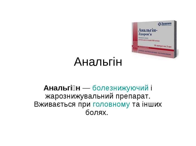 Анальгін Анальгі н—болезнижуючийі жарознижувальний препарат. Вживається пр...
