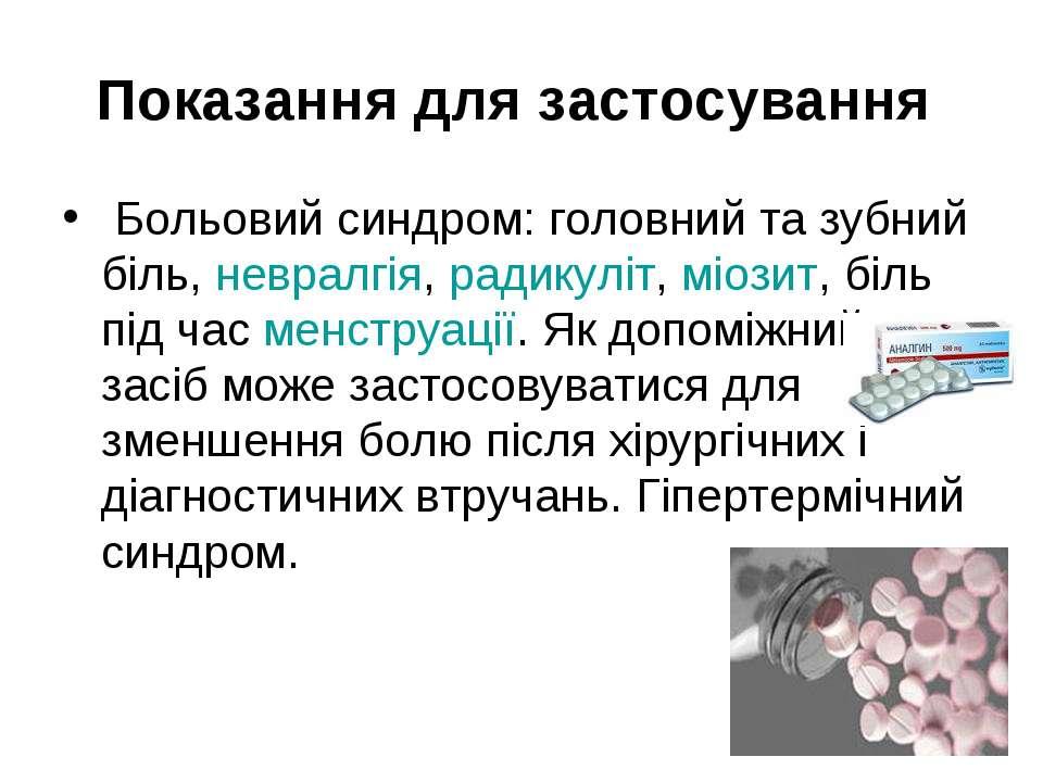 Показання для застосування Больовий синдром: головний та зубний біль,неврал...