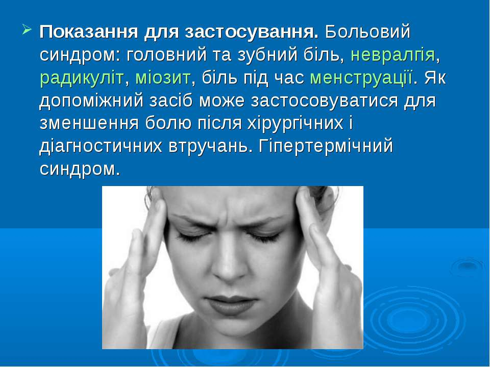 Показання для застосування.Больовий синдром: головний та зубний біль,неврал...