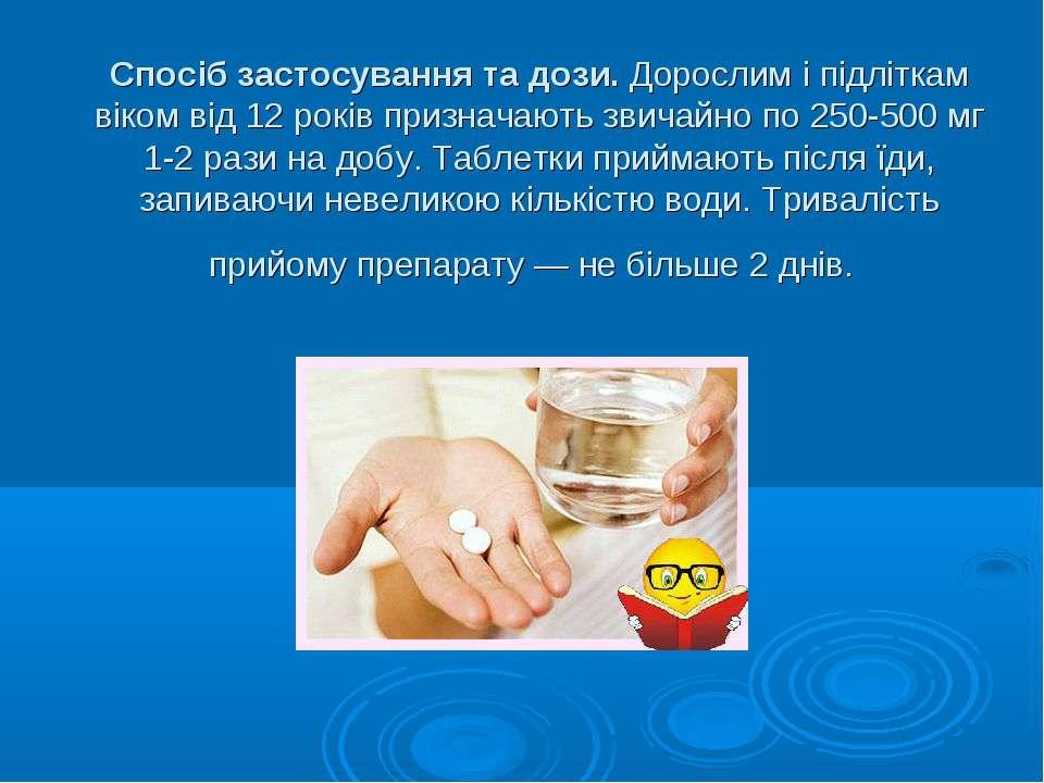 Спосіб застосування та дози.Дорослим і підліткам віком від 12 років признача...