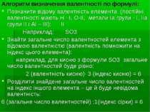 Алгоритм визначення валентності по формулі: Позначити відому валентність елем...