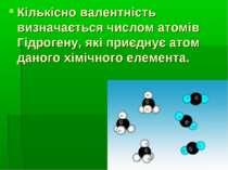 Кількісно валентність визначається числом атомів Гідрогену, які приєднує атом...