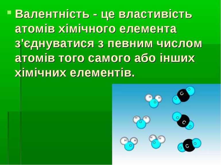 Валентність - це властивість атомів хімічного елемента з'єднуватися з певним ...